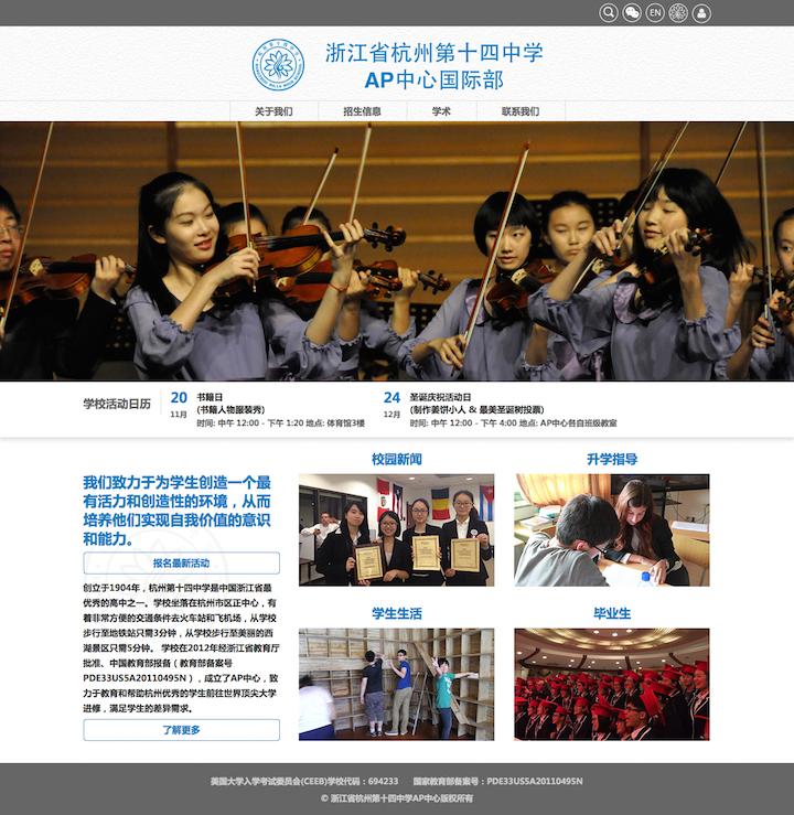 浙江省杭州第十四中学AP中心