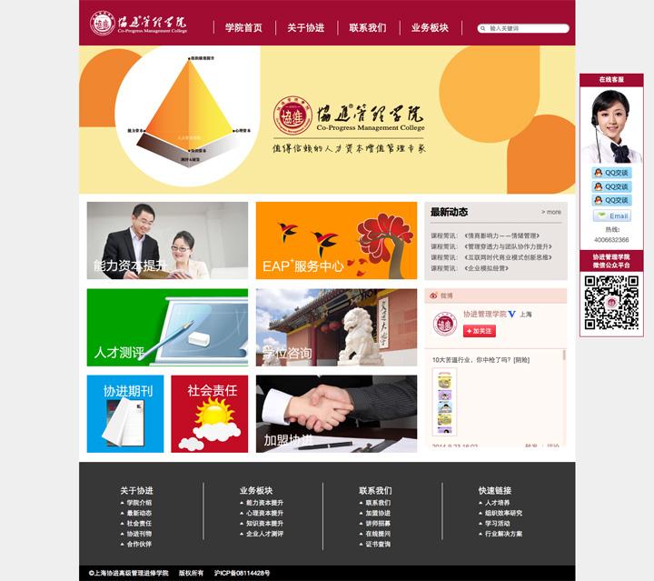 上海协进高级管理进修学院