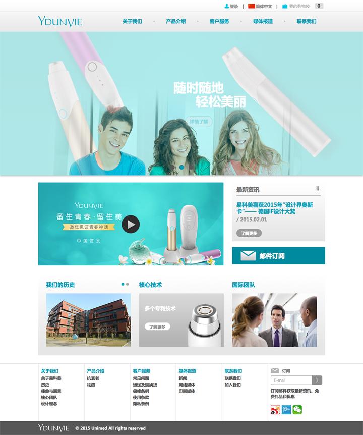 易科美激光美容仪品牌官网