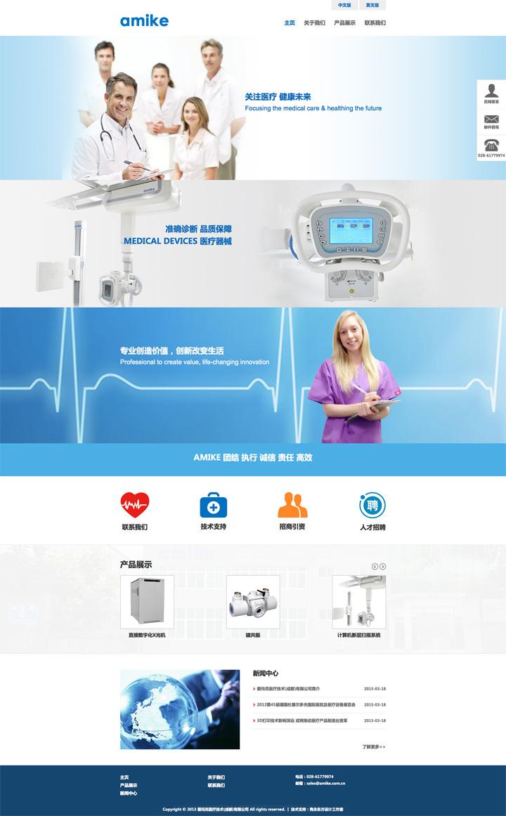 爱玛克医疗技术(成都)有限公司