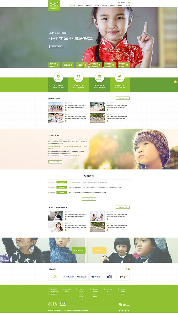 特定非営利活動法人全日本中国語教育協会–YCT検定運営センター