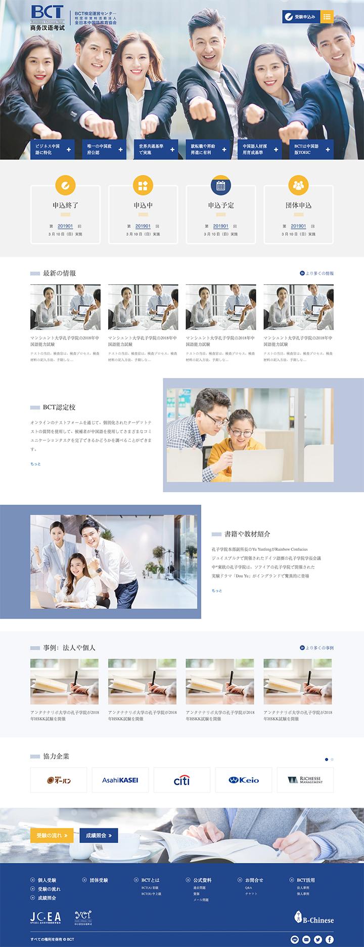 商務漢語考試BCT–中国語能力の国際標準化試験