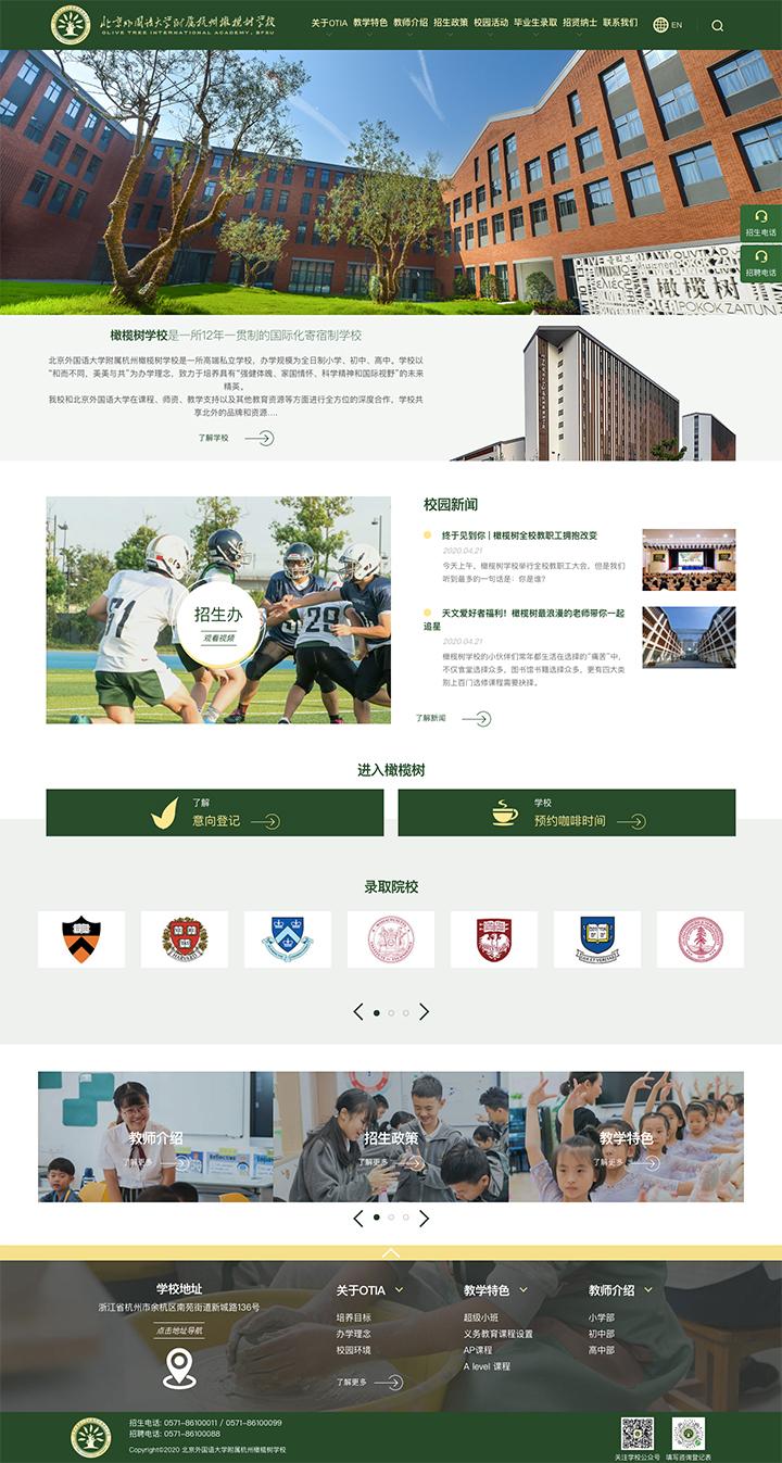 北京外国语大学附属杭州橄榄树学校