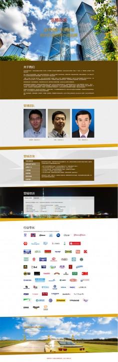 泓略企业管理咨询(上海)有限公司