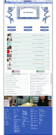 ビーチャイニーズ株式会社(B-Chinese Co.,Ltd.)